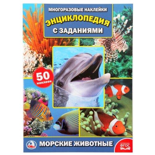 Купить Энциклопедия с наклейками. Морские животные, Умка, Познавательная литература
