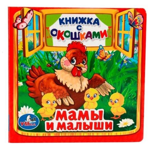 Купить Дружинина М. Книжка с окошками. Мамы и малыши , Умка, Книги для малышей