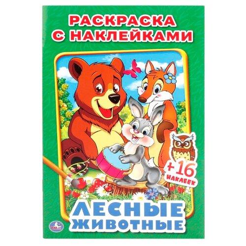 цена на Умка Раскраска с наклейками. Лесные животные