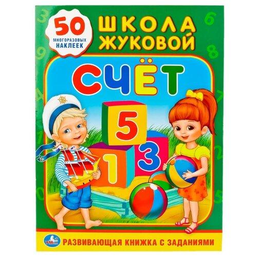 Купить Школа Жуковой. Счет (обучающая активити +50), Умка, Учебные пособия