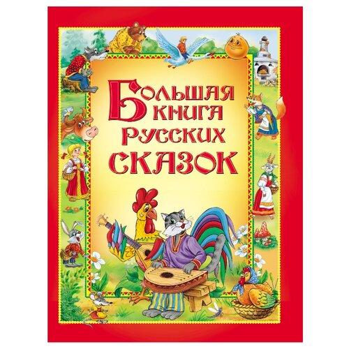 Купить Большая книга русских сказок, РОСМЭН, Детская художественная литература