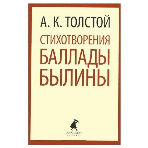 Купить Толстой А.К. Лениздат-классика. Стихотворения. Баллады. Былины , Детская художественная литература