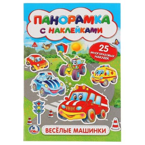 Купить Раскладушка-панорамка с наклейками. Веселые машинки, Умка, Книги для малышей