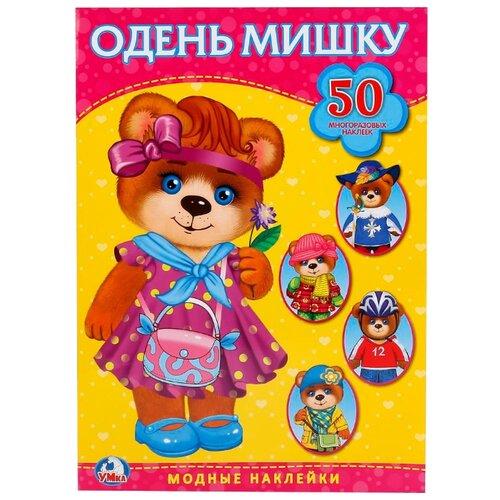 Купить Книжка с наклейками Одень мишку , Умка, Книжки с наклейками