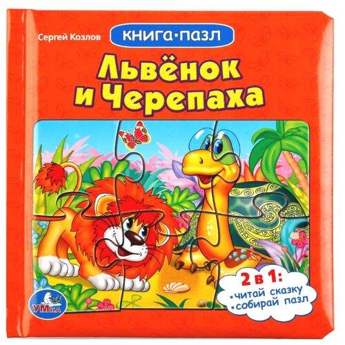 Умка Книга-пазл Львенок и Черепаха