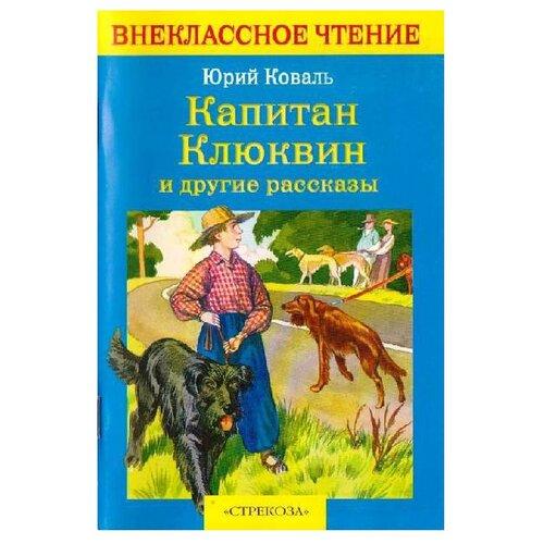 Коваль Ю.И. Капитан Клюквин и другие рассказыДетская художественная литература<br>