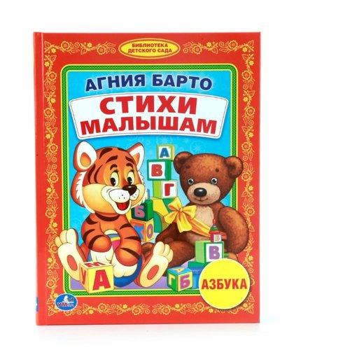 Барто А. Библиотека детского сада. Стихи малышам барто а стихи малышам