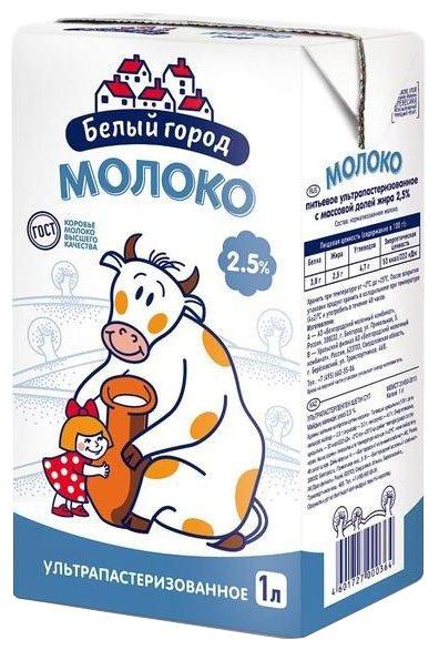 Молоко Белый город ультрапастеризованное 2.5% (1 л)