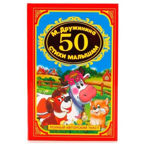Купить Дружинина М. Детская классика. 50 стихов малышам , Умка, Книги для малышей