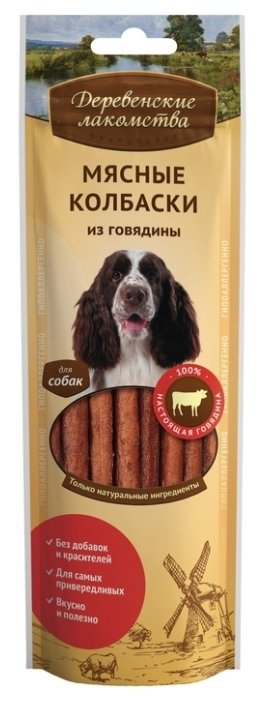 Лакомство для собак Деревенские Лакомства Мясные колбаски из говядины