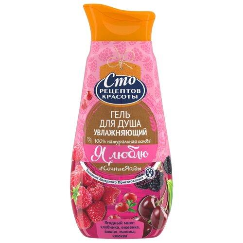 Фото - Крем-гель для душа Сто рецептов красоты Сочные ягоды, 250 мл крем для рук сто рецептов