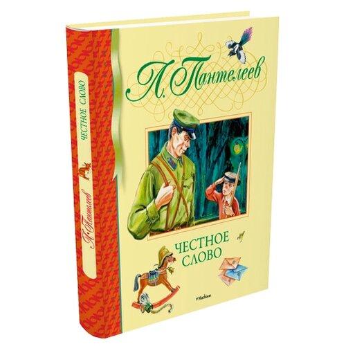 Купить Пантелеев Л. Библиотека детской классики. Честное слово , Machaon, Детская художественная литература