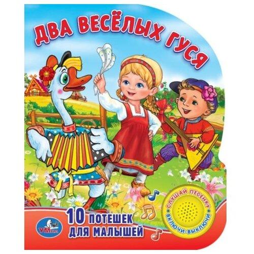 Купить Козырь А. 10 потешек для малышей. Два веселых гуся , Умка, Книги для малышей