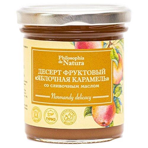 Десерт Philosophia de Natura Яблочная карамель со сливочным маслом 180 г