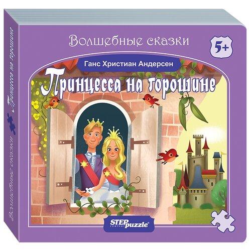 Купить Step puzzle Книжка-игрушка Волшебные сказки. Принцесса на горошине, Книжки-игрушки