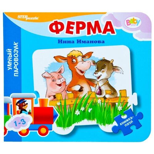 Купить Step puzzle Книжка-игрушка Умный Паровозик. Ферма, Книжки-игрушки