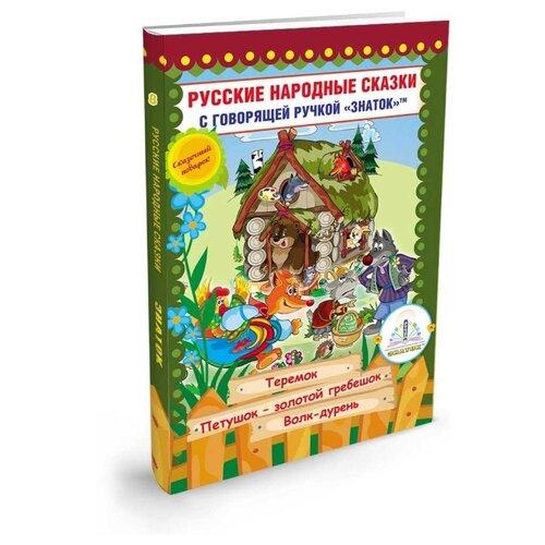 Купить Пособие для говорящей ручки Знаток Русские народные сказки. Часть 8 (ZP-40066), Обучающие материалы и авторские методики