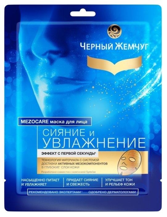 Черный жемчуг маска MEZOCARE Сияние и увлажнение — купить по выгодной цене на Яндекс.Маркете