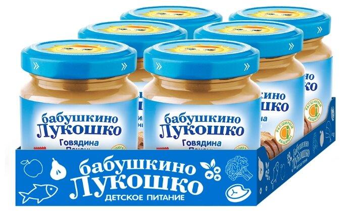 Купить Пюре Бабушкино Лукошко говядина-печень (с 8 месяцев) 100 г, 6 шт. по низкой цене с доставкой из Яндекс.Маркета