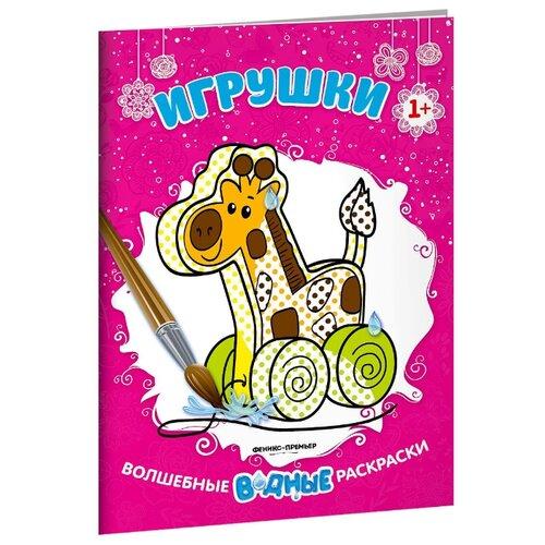 Купить Феникс Волшебные водные раскраски. Игрушки 1+ 2-е. издание, Раскраски