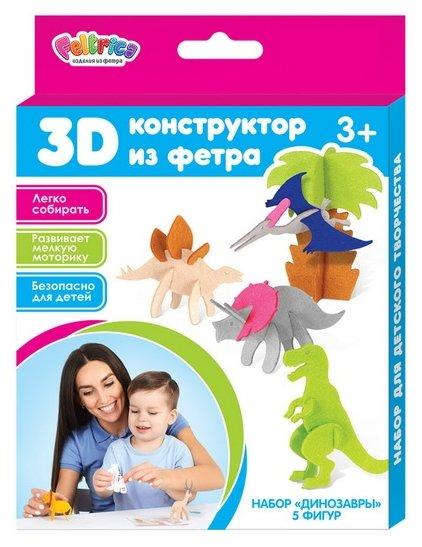 Набор пазлов Feltrica 3D Динозавры (4627104421515)