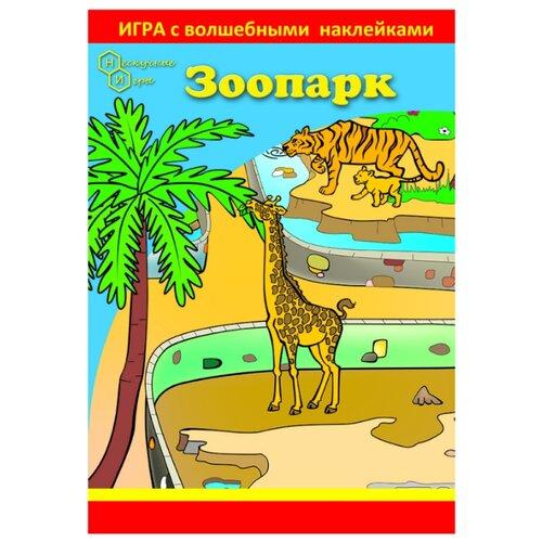 Купить Плакат Нескучные игры Зоопарк, Обучающие плакаты