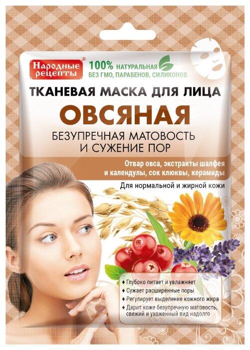 Народные рецепты тканевая маска Овсяная