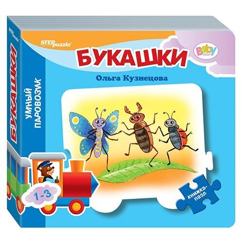 Купить Step puzzle Книжка-игрушка Умный Паровозик. Букашки (стихи), Книжки-игрушки