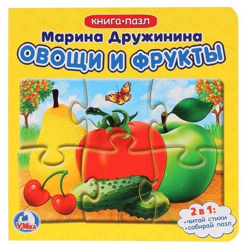 Умка Книга-пазл. Овощи и фрукты (6 пазлов), Книжки-игрушки  - купить со скидкой