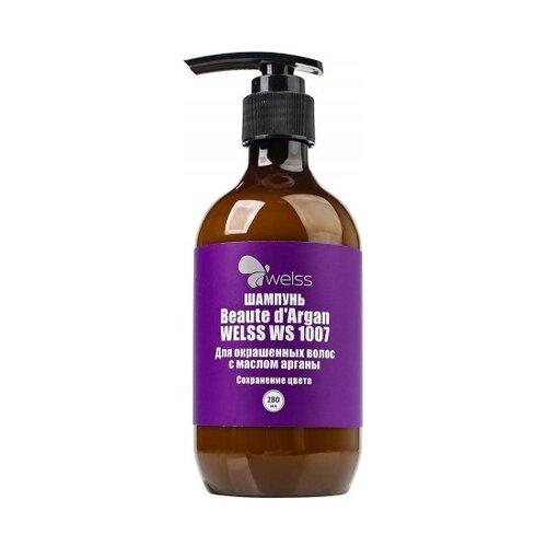 Welss шампунь Beaute d'Argan WELSS WS 1007 для окрашенных волос с маслом арганы Сохранение цвета 280 мл с дозатором