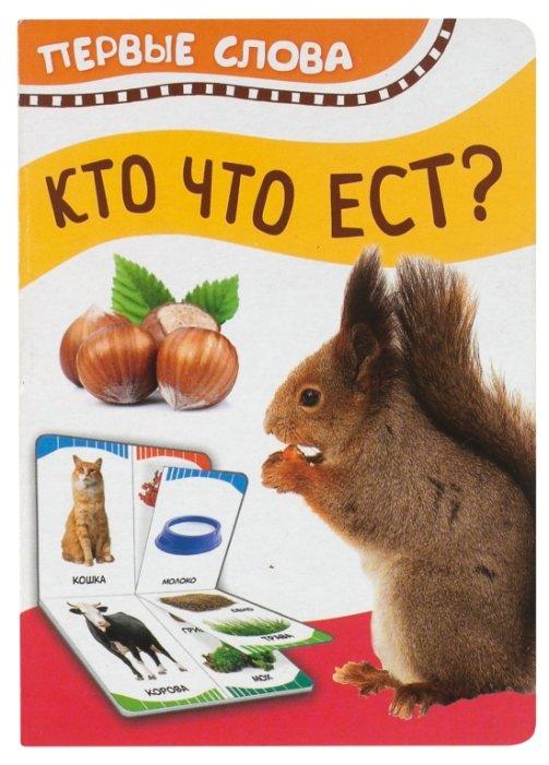 """Котятова Н.И. """"Первые слова. Кто что ест?"""""""