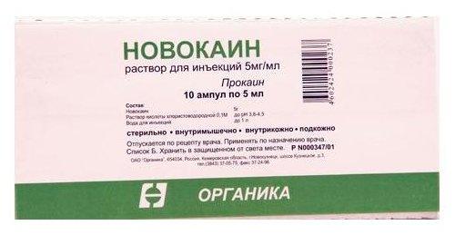 Новокаин р-р д/ин. 5мг/мл 5мл амп. №10