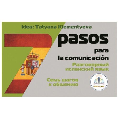 Пособие для говорящей ручки Знаток 7 шагов к общению. Разговорный испанский язык ZP-40086Обучающие материалы и авторские методики<br>