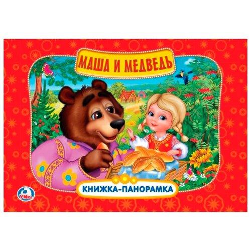 Фото - Козырь А. Книжка-панорамка. Маша и Медведь умка книжка панорамка маша и медведь