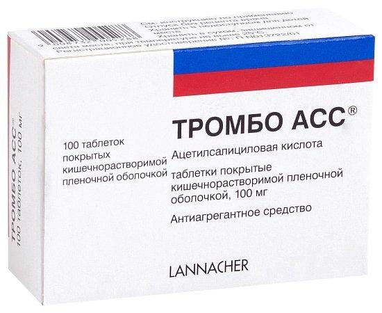Тромбо АСС таб. п/о плен. кш/раств. 100 мг №100