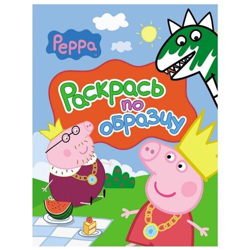 РОСМЭН Свинка Пеппа. Раскрась по образцу (красная) росмэн коллекция наклеек свинка пеппа желтая