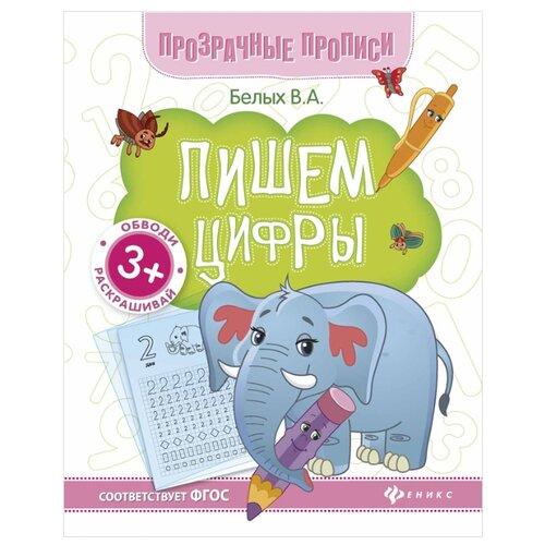 Купить Белых В. Пишем цифры: книга-тренажер. 4-е издание , Феникс, Учебные пособия