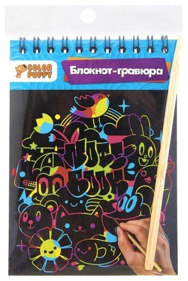 Гравюра Color Puppy Блокнот-гравюра (95426) цветная основа