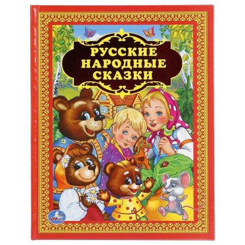 Фото - Козырь А. Детская библиотека. Русские народные сказки а толстой новогодние русские народные сказки