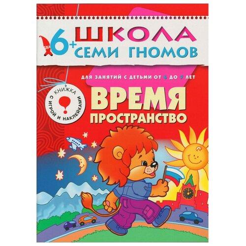 Купить Денисова Д. Школа Семи Гномов 6-7 лет. Время, пространство , Мозаика-Синтез, Учебные пособия