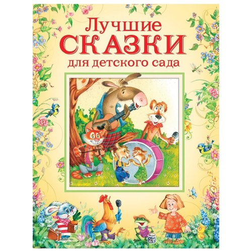 Купить Лучшие сказки для детского сада, РОСМЭН, Детская художественная литература