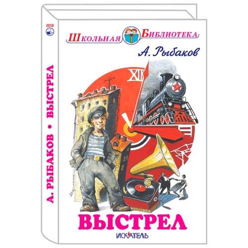 Рыбаков А.Н. ВыстрелДетская художественная литература<br>