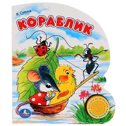 Купить Владимир Сутеев Поющие мультяшки. Кораблик , Умка, Детская художественная литература