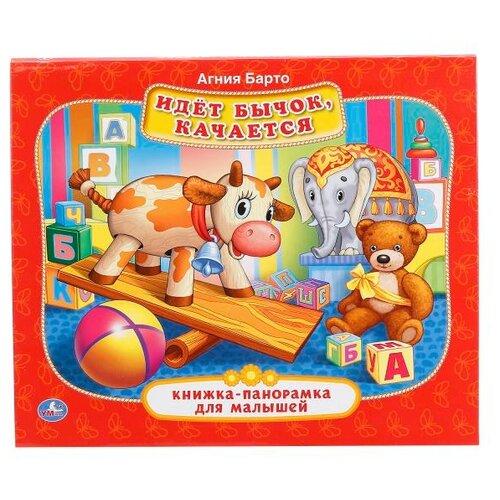 Купить А.Барто Книжка-панорамка. Идет бычок, качается , Умка, Книги для малышей