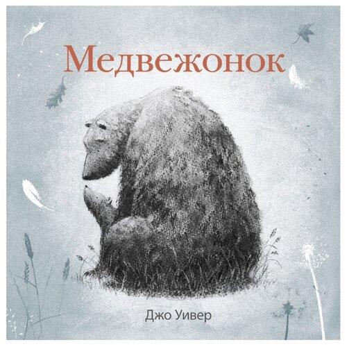 Уивер Д. Медвежонок художественные книги поляндрия д глиори непогода