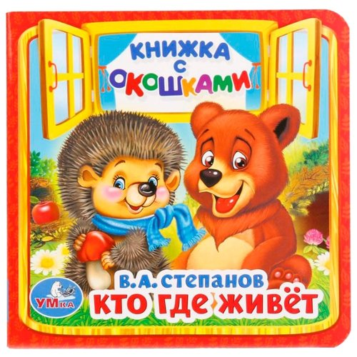 Купить Степанов В.А. Книжка с окошками А6. Кто где живет , Умка, Книги для малышей