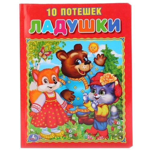 Купить Ладушки. 10 потешек (подарочный вариант), Умка, Книги для малышей