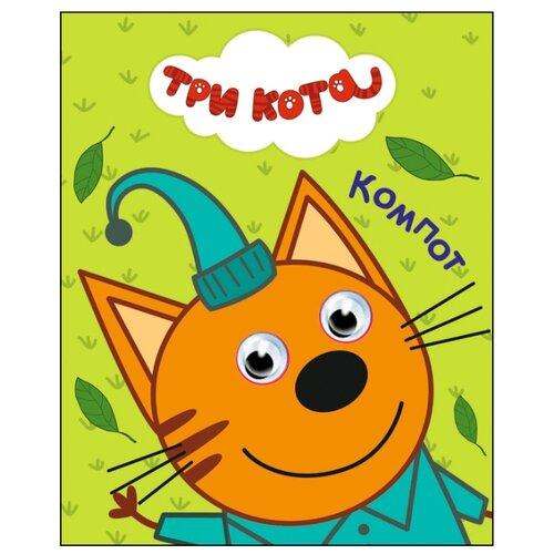 Купить Три кота. Глазки-мини. Компот, Проф-Пресс, Книги для малышей