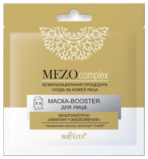 Bielita Маска-booster для лица Mезогиалурон Лифтинг + омоложение