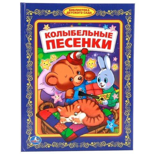 Купить Козырь А. Библиотека детского сада. Колыбельные песенки , Умка, Детская художественная литература